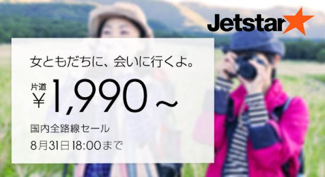 日本捷星「內陸航線」促銷,今日(8月19日)下午4點開賣!