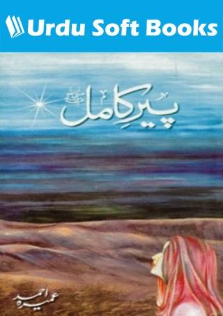 Peer-e-Kamil by Umera Ahmed