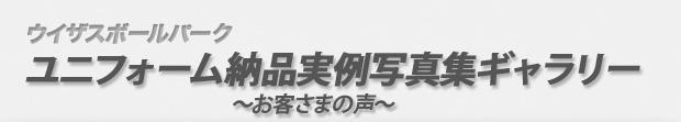 ブログ・野球ユニフォーム納品実例写真とレビュー(口コミ)・最新情報【ウイザスボールパーク】