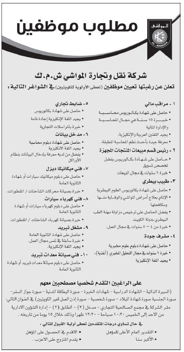 وظائف شاغرة فى صحف الكويت الاحد 20 يونيه 2014