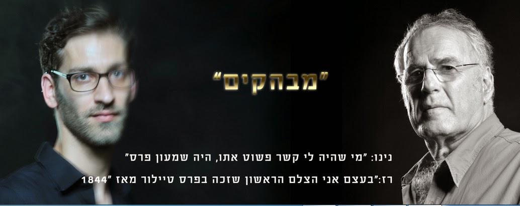 """"""" מבהקים """"אבשלום לוי מארח"""