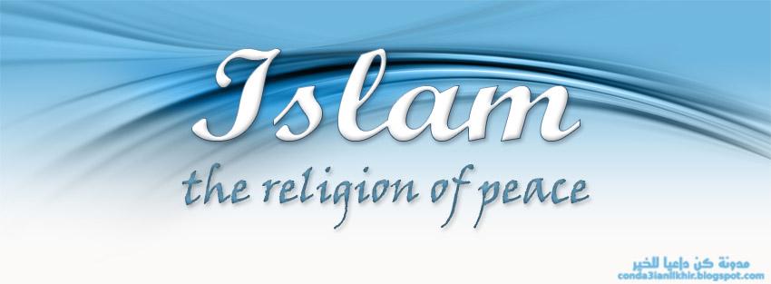 غلاف فيس بوك اسلامى