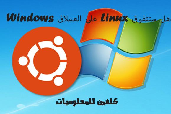 هل ستتفوق Linux على العملاق Windows