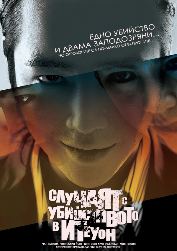 The Case of Itaewon Homicide (2009) The+Case+of+Itaewon+Homicide_BG_poster_version_by_koreaBGposters