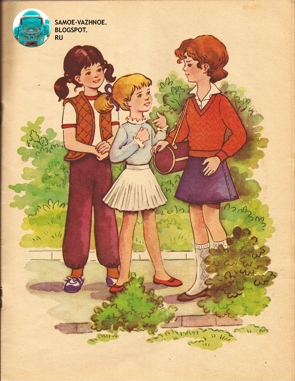 Книга вязание СССР советская старая из детства