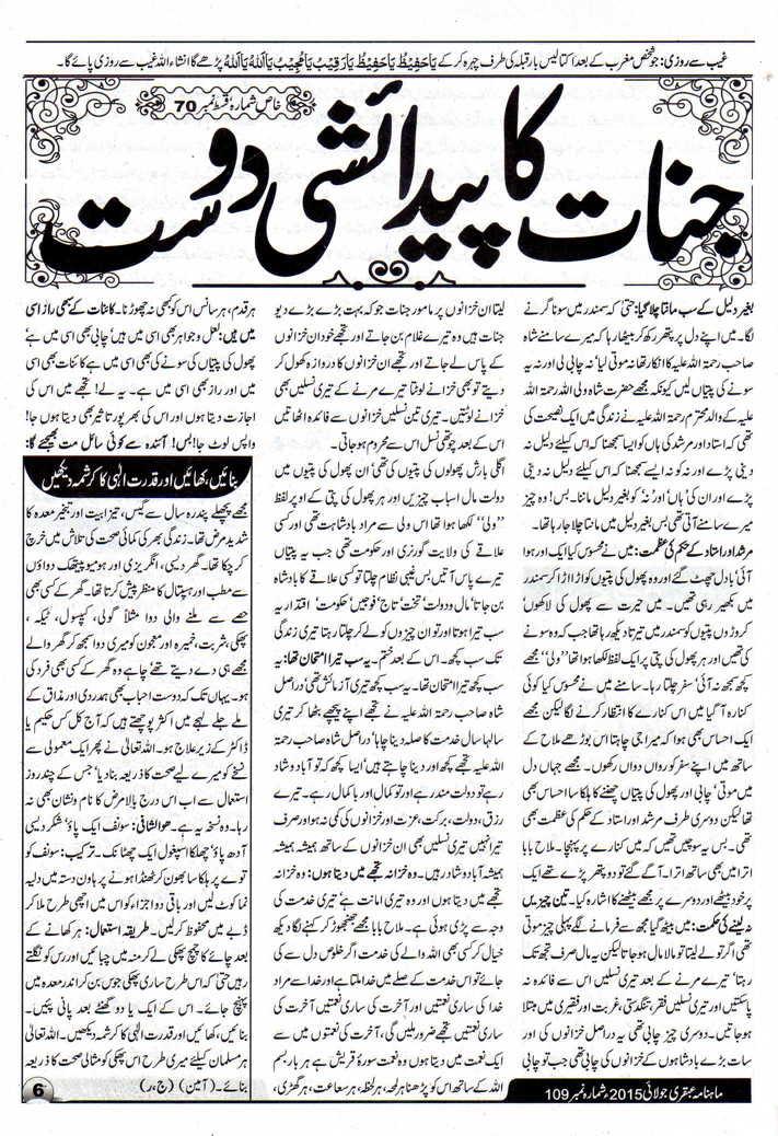 Jinnat Ka Paidisi Dost Special Edition Ubqari July 2015
