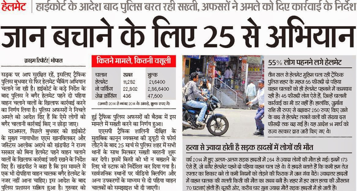 No petrol without helmet in MP
