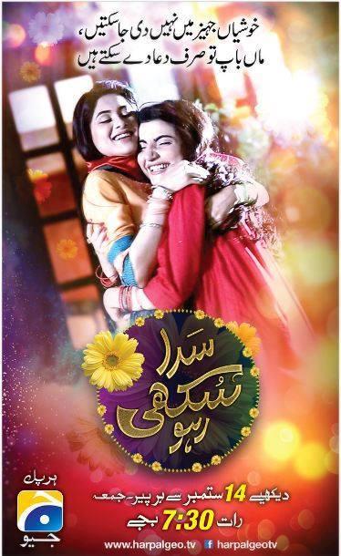 New Drama Sada Sukhi Raho (سدا سکھی رہو) on Geo Tv