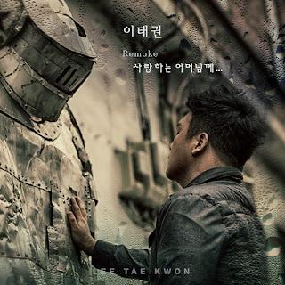Lee Tae Kwon (이태권) – 사랑하는 어머님께