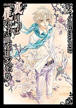 Uragiri wa Boku no Namae o Shitteiru Manga