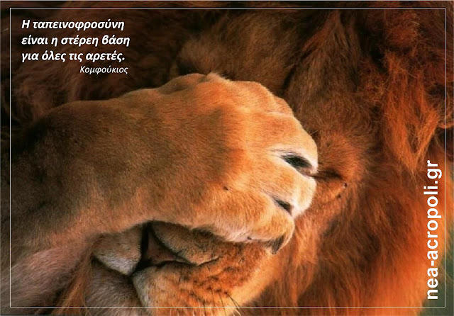 Η ταπεινοφροσύνη είναι η στέρεη βάση για όλες τις αρετές. Κομφούκιος - ΝΕΑ ΑΚΡΟΠΟΛΗ