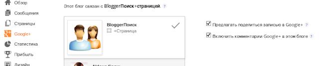 Настройка страницы Google+ в блоге