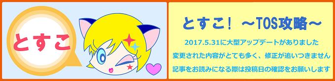 とすこ! ~TOS攻略ブログ~