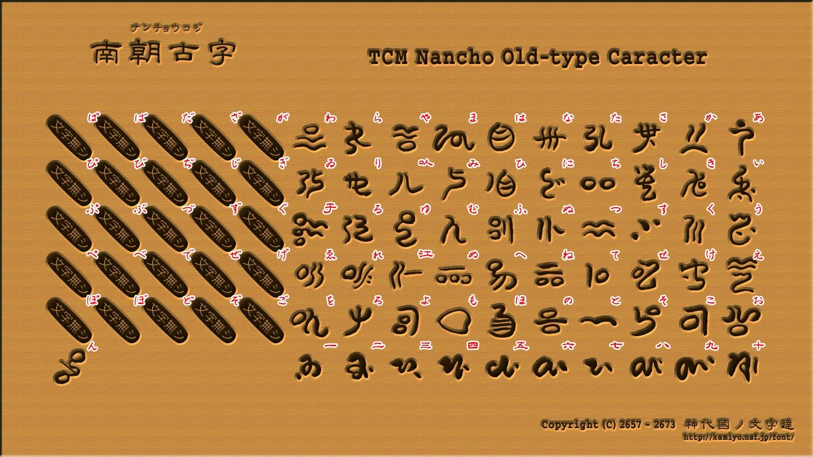 神代文字の画像 p1_37