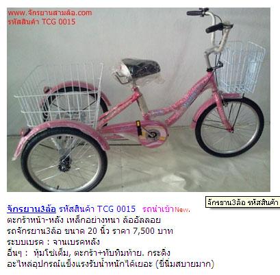 จักรยานสามล้อ รหัสสินค้า TCG 0015