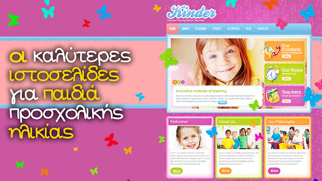 Οι Καλύτερες Ιστοσελίδες για Παιδιά Προσχολικής Ηλικίας