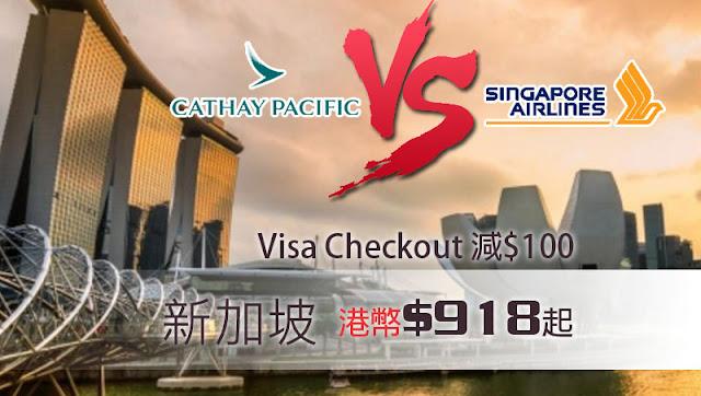 國泰航空 VS 新加坡航空!香港飛新加坡 HK$918起,Visa Checkout再減$100,一人成行。