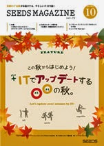 http://www.seeds-std.co.jp/wp-content/uploads/2014/10/seeds_mag_201410_fix.compressed.pdf