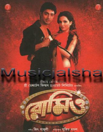 kolkata bangla movie romeo song free