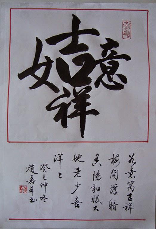 趙嘉平先生如意吉祥詩並書法