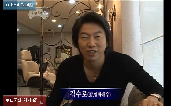 [무한도전 다시보기] 20061104 김수로 특집 1편