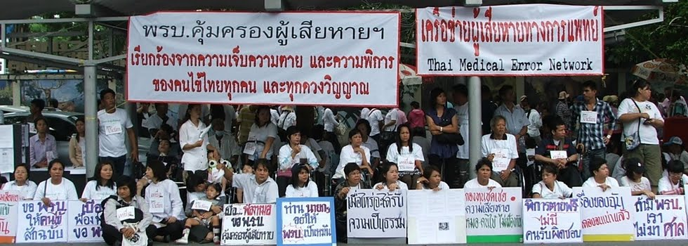 เครือข่ายผู้เสียหายทางการแพทย์, Thai Medical Error Network (TMEN)