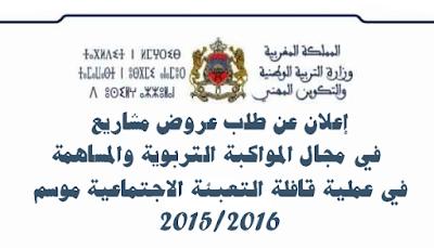 إعلان عن طلب عروض مشاريع في مجال المواكبة التربوية والمساهمة في عملية قافلة التعبئة الاجتماعية موسم 2015/2016