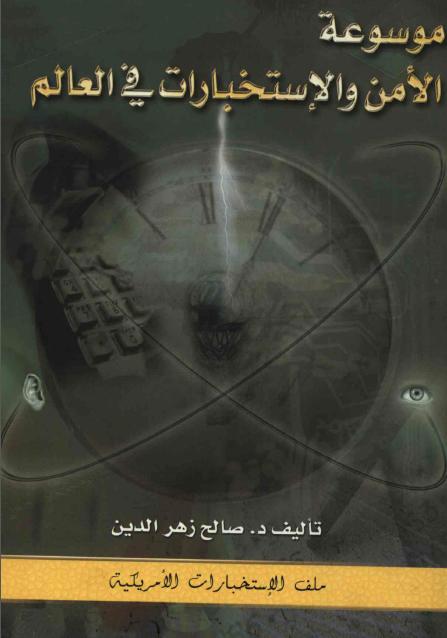موسوعة الأمن والإستخبارات في العالم لـ صالح زهر الدين ( 12 مجلد )