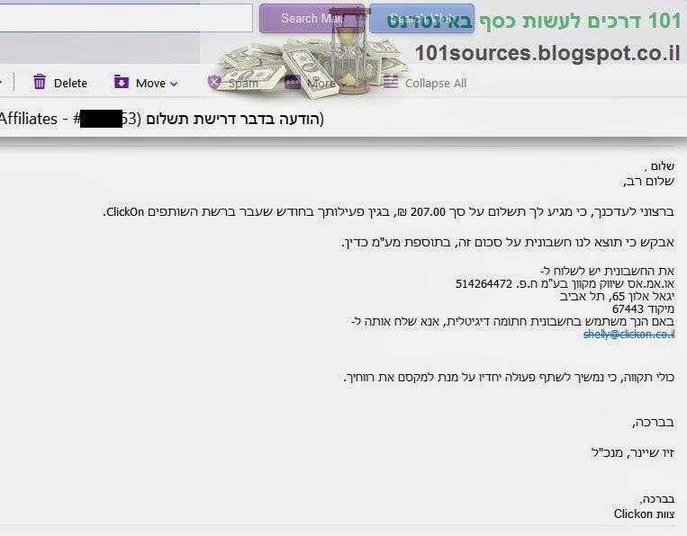 קליקאון רשת שותפים ישראלית