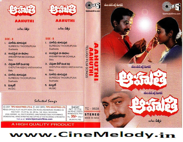 Aahuti Telugu Mp3 Songs Free  Download -1987
