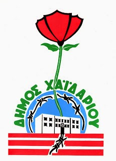 Τελετή ορκωμοσίας του Δημάρχου και του νέου Δημοτικού Συμβουλίου Χαϊδαρίου