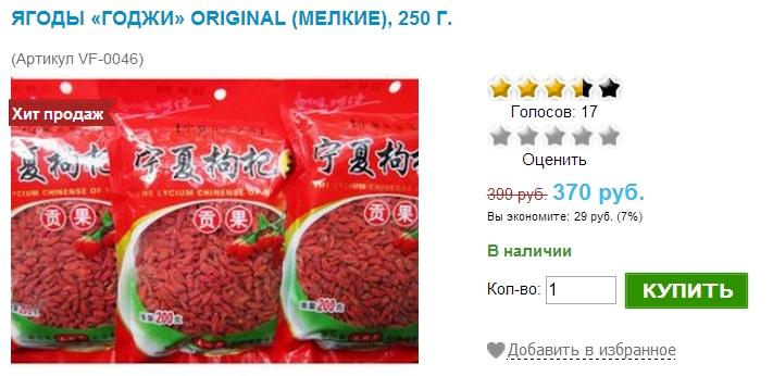 Купить ягоды годжи