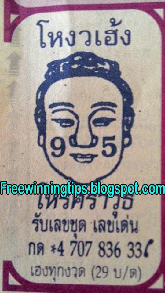Thai lottery hot Touch Tip Paper for 16-11-2014