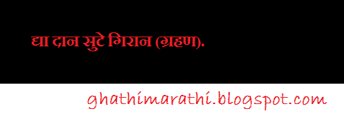 marathi mhani starting from dha9