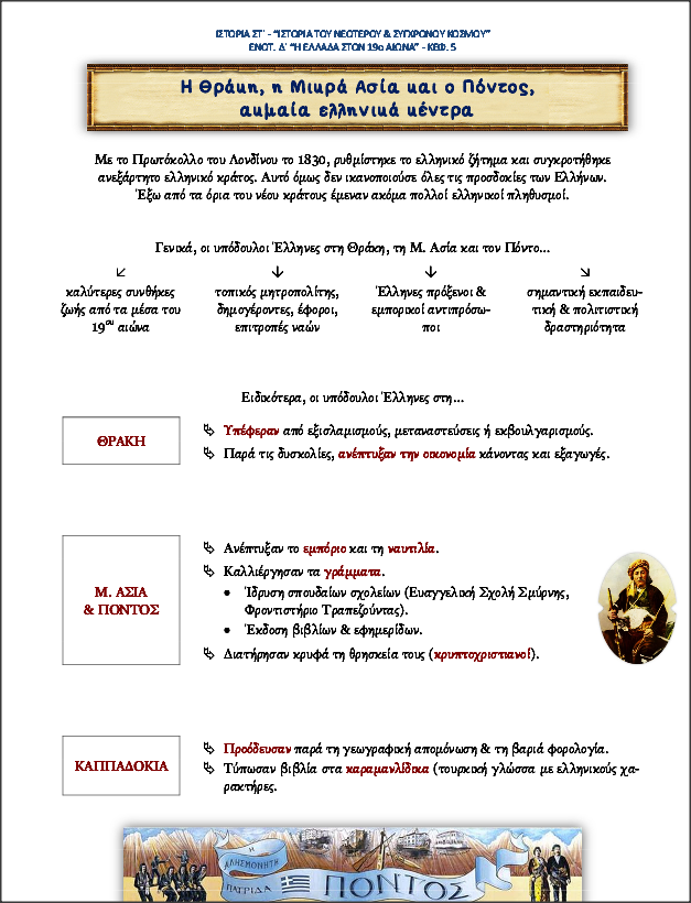 http://eclass31.weebly.com/uploads/8/3/3/4/8334101/d-kef-5-istoria_st.pdf