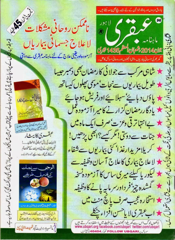 Ubqari Magazine June 2014