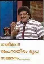 Funny Malayalam dialogues -  MG Sree Kumar