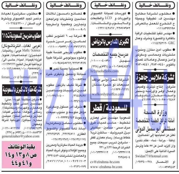 وظائف جريدة الأهرام الجمعة 15 مارس 2013 -وظائف مصر الجمعة 15-03-2013