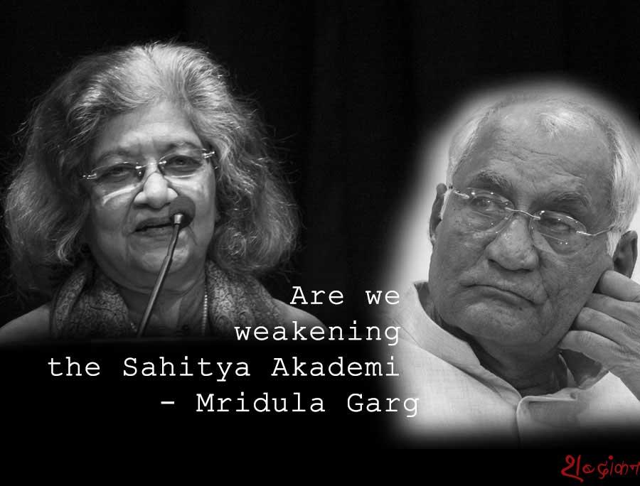 जल्दबाजी में साहित्य अकादमी की स्वायत्तता को नुकसान नहीं पहुँचने देते हैं - मृदुला गर्ग | Are we weakening the Sahitya Akademi - Mridula Garg