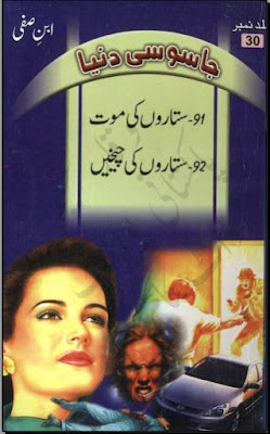 Jasoosi dunia by Ibne Safi Complete Set Part 30 (Fareedi Series).