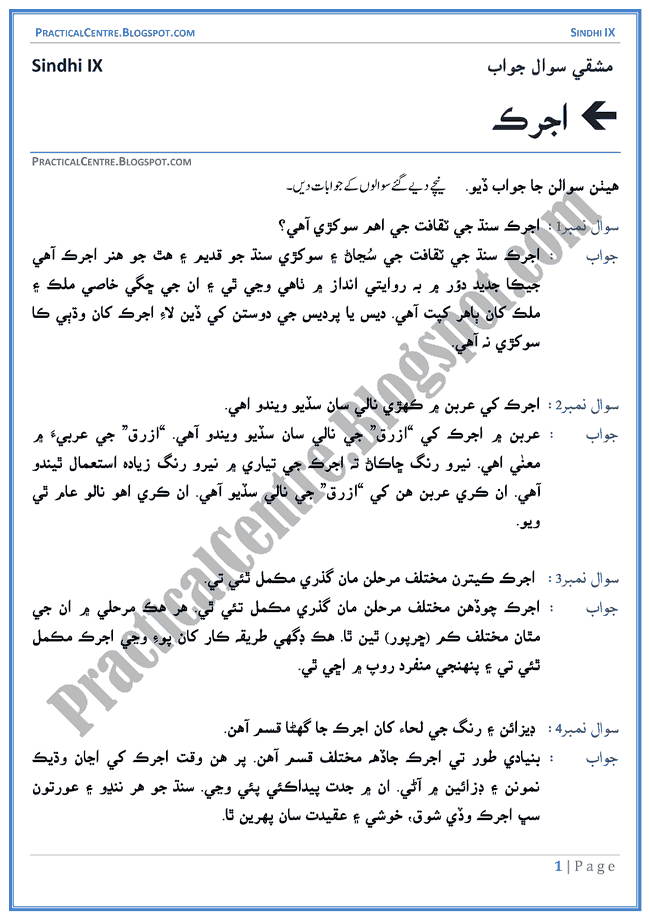 ajrak-question-answers-sindhi-notes-ix