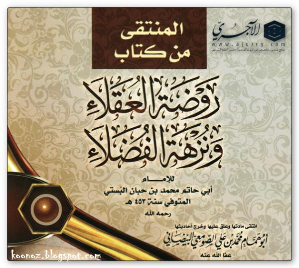 http://koonoz.blogspot.com/2014/10/rawdat-o9ala-pdf.html