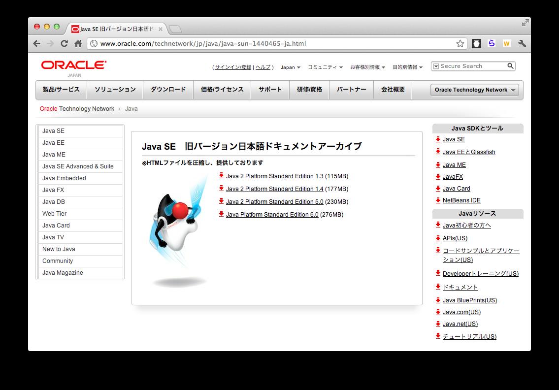 Java SE及びJDKに関するドキュメントのダウンロー …