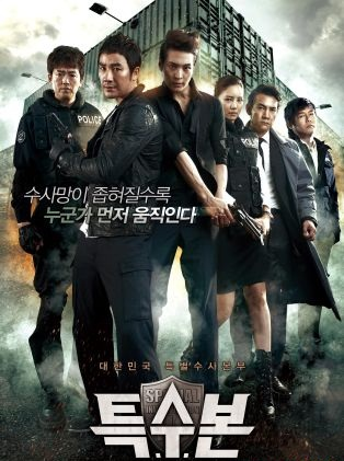 Đội Điều Tra Đặc Biệt Vietsub - Special Investigation Bureau (2011) Vietsub