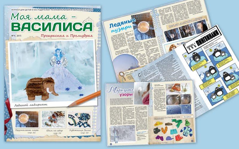 "Электронный журнал ""Моя мама - Василиса"" №4"