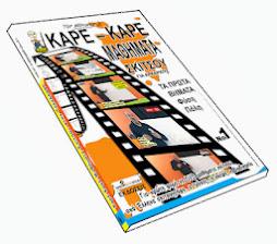 Καρέ Καρέ Μαθήματα σκίτσου σε DVD