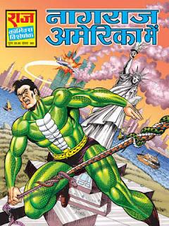 NAGRAJ AMERICA MEIN (Nagraj Hindi Comic)