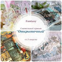 """""""Открыточный"""" с блогом """"Fantasy"""""""