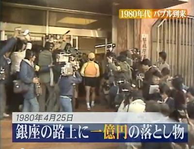 1980年代のバブル景気。銀座に1億円もの大金が落し物に。