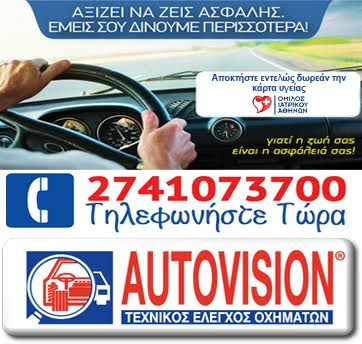 Autovision KTEO Κορίνθου